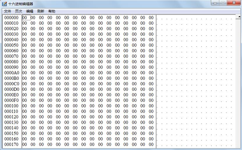 十六进制编辑器截图1