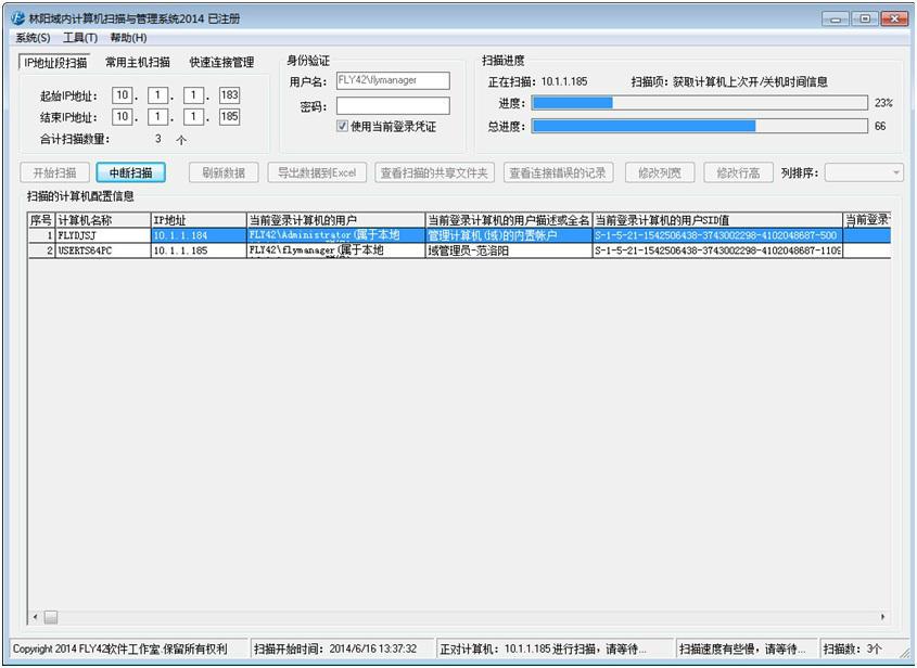 林阳域内计算机扫描与管理系统2014截图1