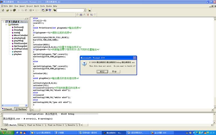 Visual C++截图1