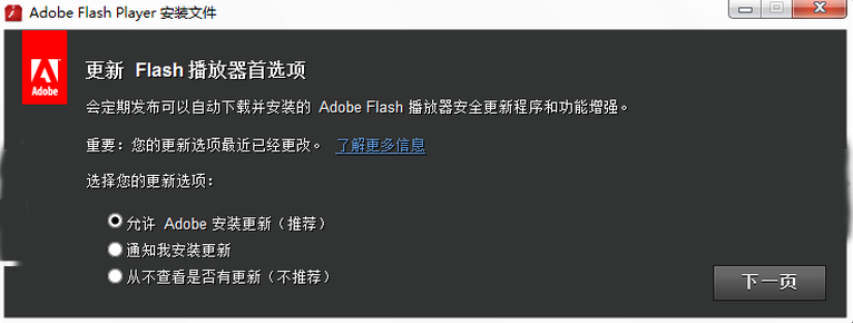 Adobe Flash Player Plugin截图1