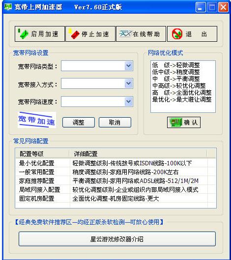 宽带上网加速器截图1