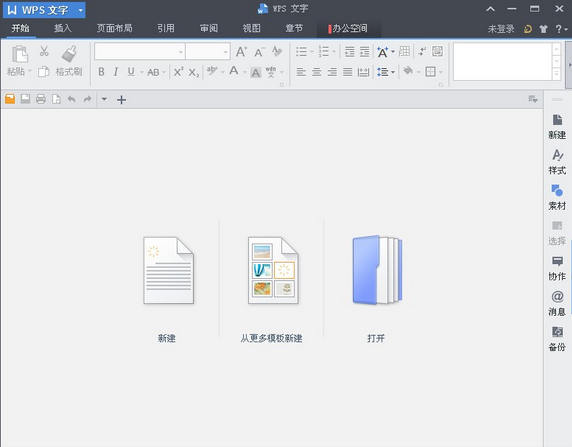 金山WPS Office截图2