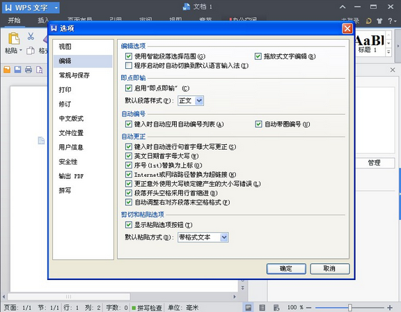 金山WPS Office截图1