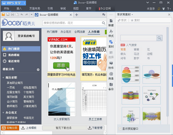 金山WPS Office截图3