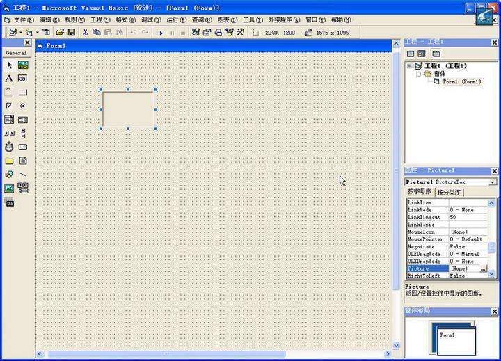 Visual Basic 6.0截图1