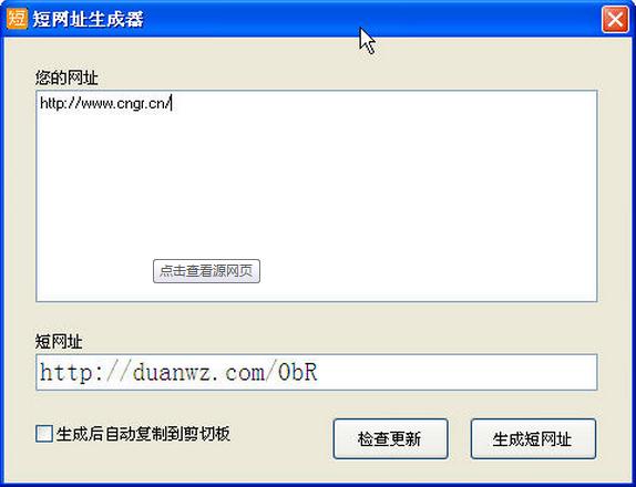 老虎短网址生成器截图1