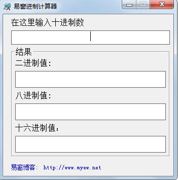 易窗进制计算器(十进制二进制转换工具)截图1