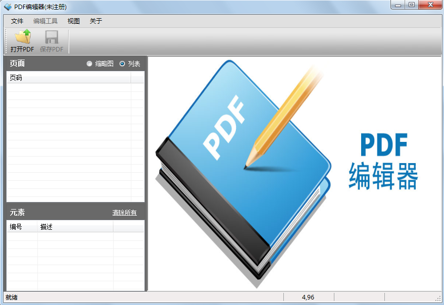 PDF编辑器截图1