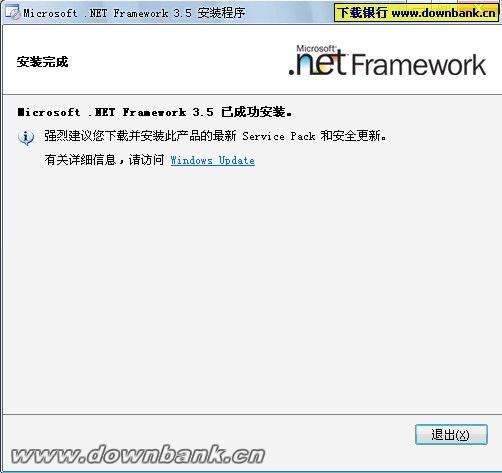 Microsoft .NET Framework 3.5截图1
