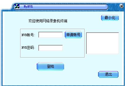 个人网络视频监控系统截图1