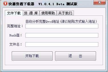 快播资源下载器 _没有安装快播软件照样可以下载截图1