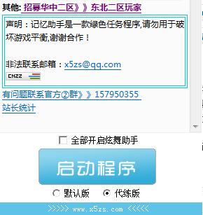 QQ炫舞记忆助手截图1