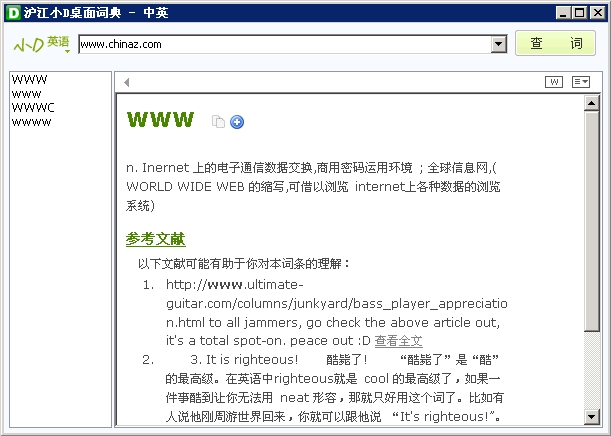 沪江小D桌面词典截图1