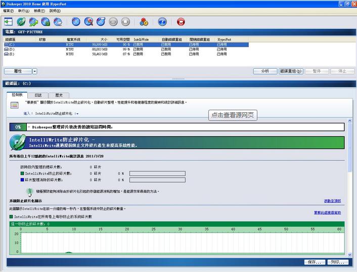 Diskeeper 2010截图1
