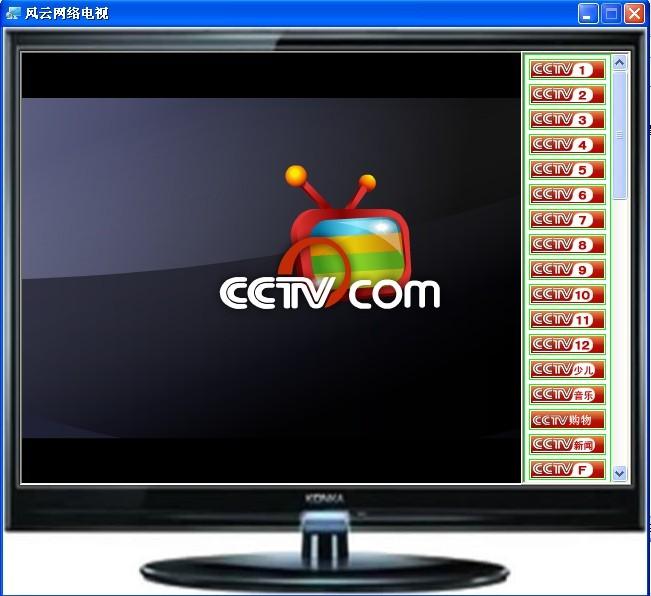 风云网络电视机截图1