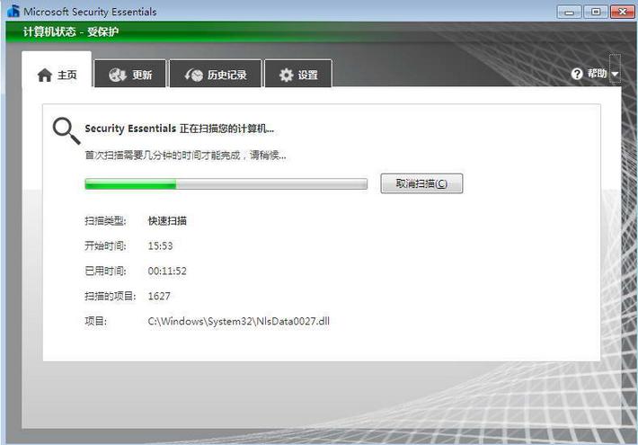 微软杀毒软件(MSE)截图1