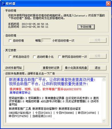 北京时间校准器截图1