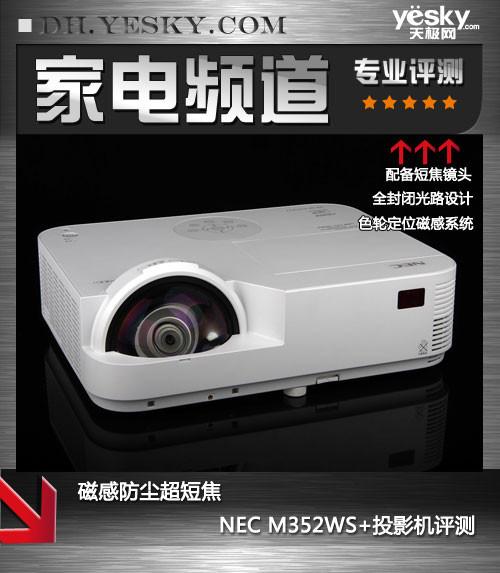 磁感防尘超短焦 NEC M352WS+投影机评测