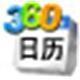 360桌面日历标题图