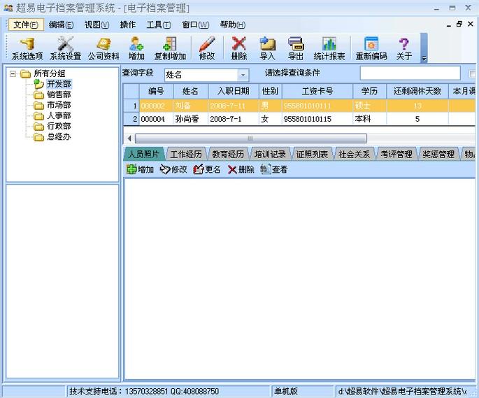 超易电子档案管理系统截图1