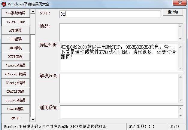 Windows平台错误代码大全截图1