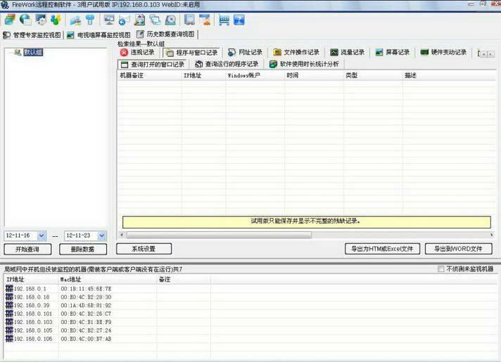 FireWork远程控制软件截图1