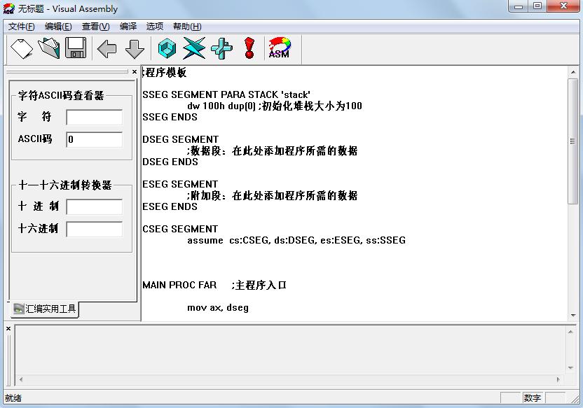 汇编语言集成编译器截图1