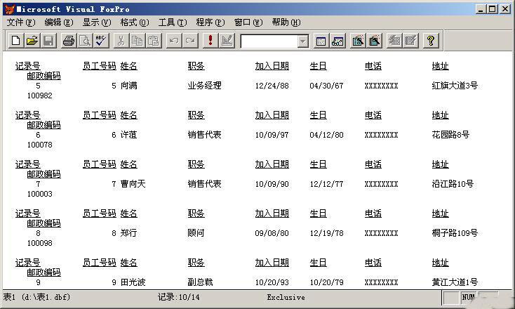 Visual FoxPro截图1