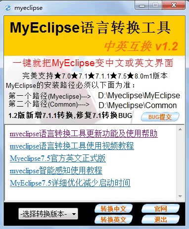 MyEclipse语言互换工具截图1