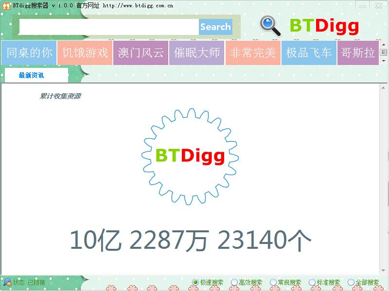 btdigg搜索器截图1