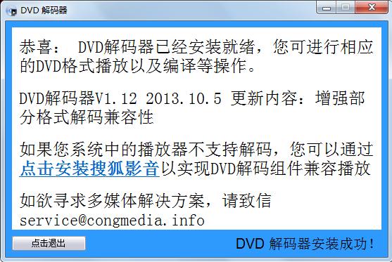 DVD解码器截图1