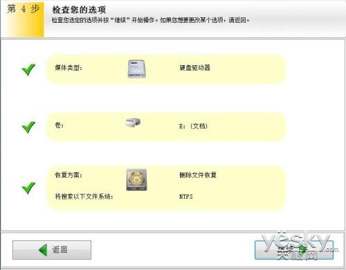如何恢复彻底删除的文件