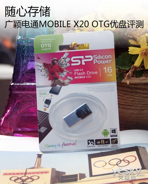 肆意存储 广颖电通MOBILE X20 OTG优盘评测