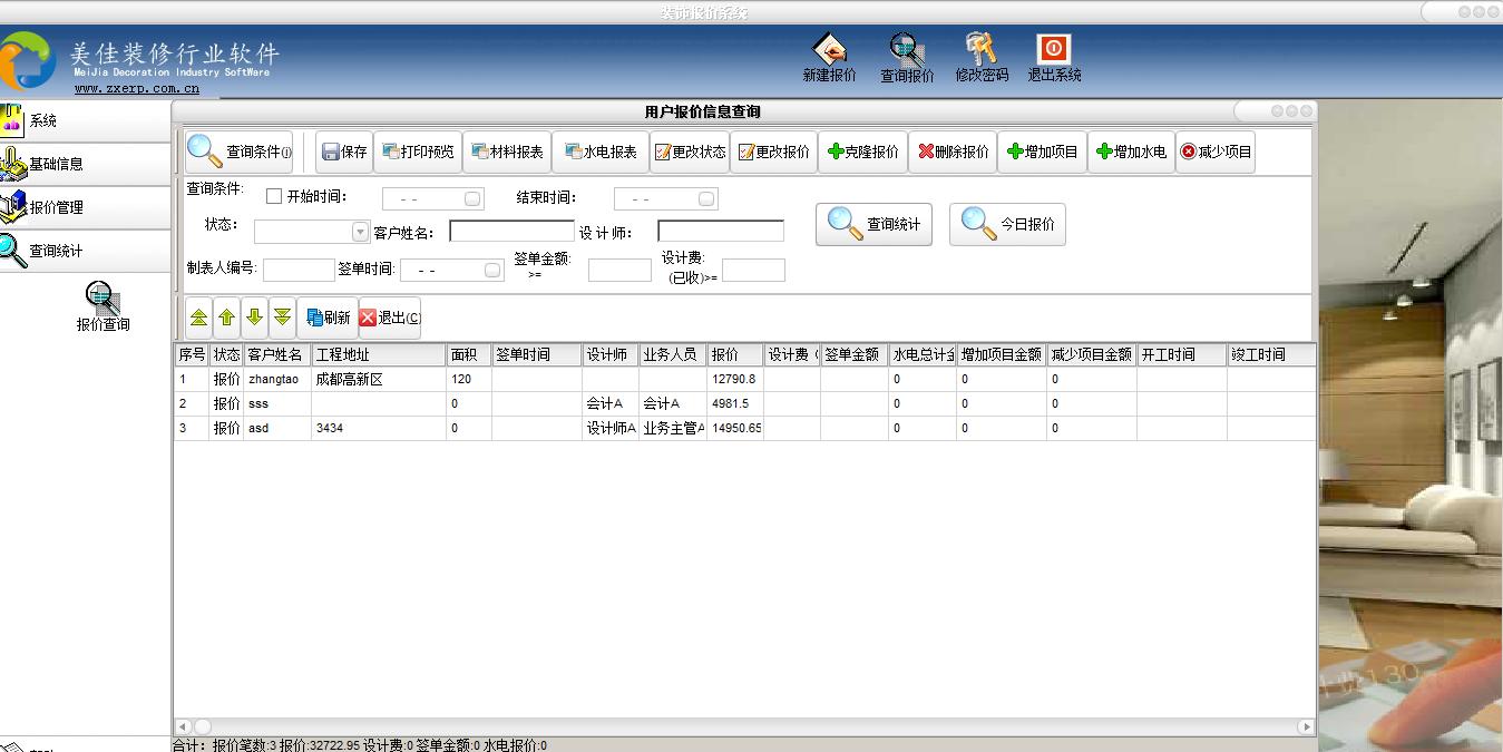 美佳装修预算软件装修管理软件截图3