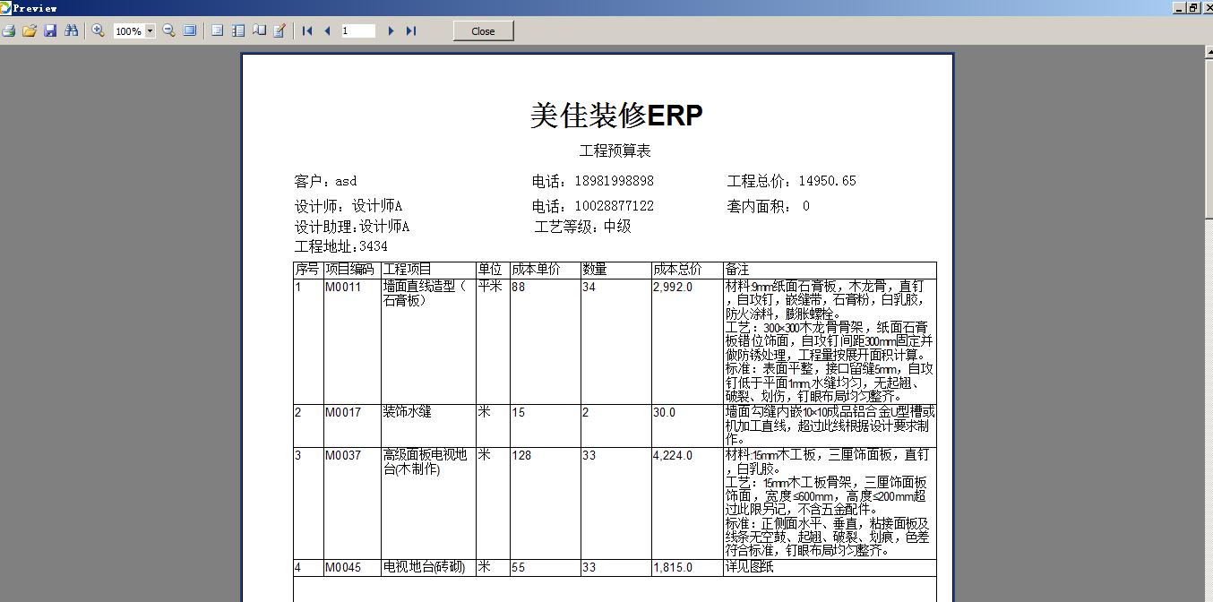 美佳装修预算软件装修管理软件截图1