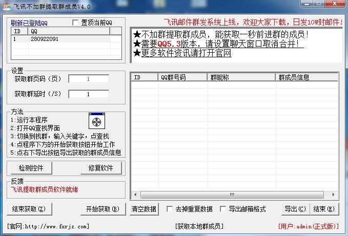 飞讯不加群提取群成员软件截图1