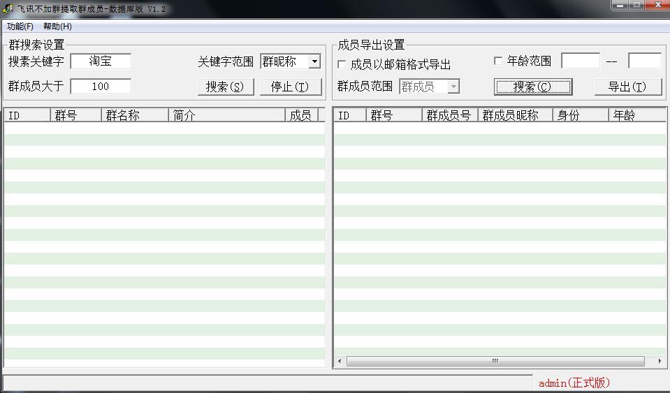 飞讯不加群提取群成员数据库版截图2