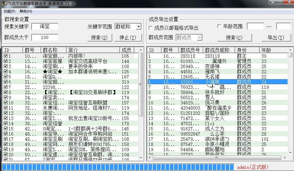 飞讯不加群提取群成员数据库版截图1