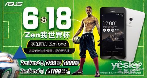 Zen我世界杯 华硕ZenFone 5现货热销