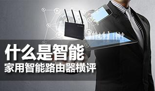智能路由器横评 家用无线网络设备市场缩影