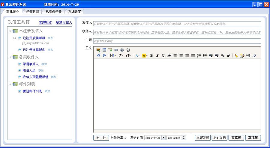 亚云邮件营销软件截图1