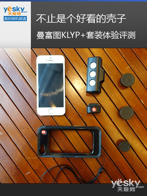 不止是个好看的壳子 曼富图KLYP+体验评测