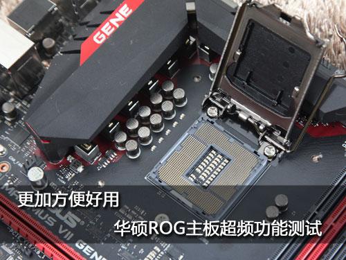 更加方便好用 华硕ROG主板超频功能测试