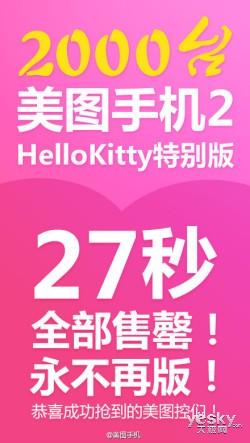 美图手机2 Hello Kitty特别版27秒疯抢售罄