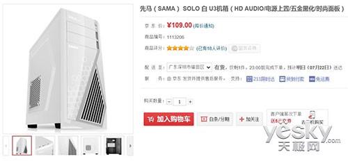 你敢SOLO吗 先马SOLO游戏机箱京东价109