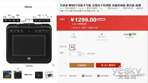 一改有线传统 艾迪索W10无线绘图板特价1299