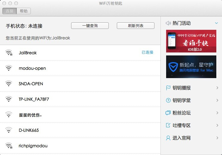 WiFi万能钥匙 Mac版截图1