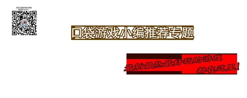 游戏推荐_手游推荐_小编推荐_口袋游戏