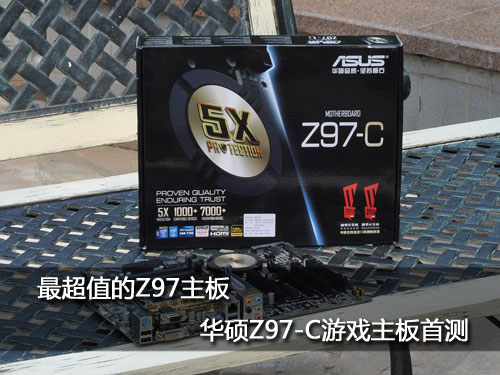 最超值的Z97主板 华硕Z97-C游戏主板首测