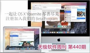 苹果新桌面系统OS X 10.10公测版正式发布